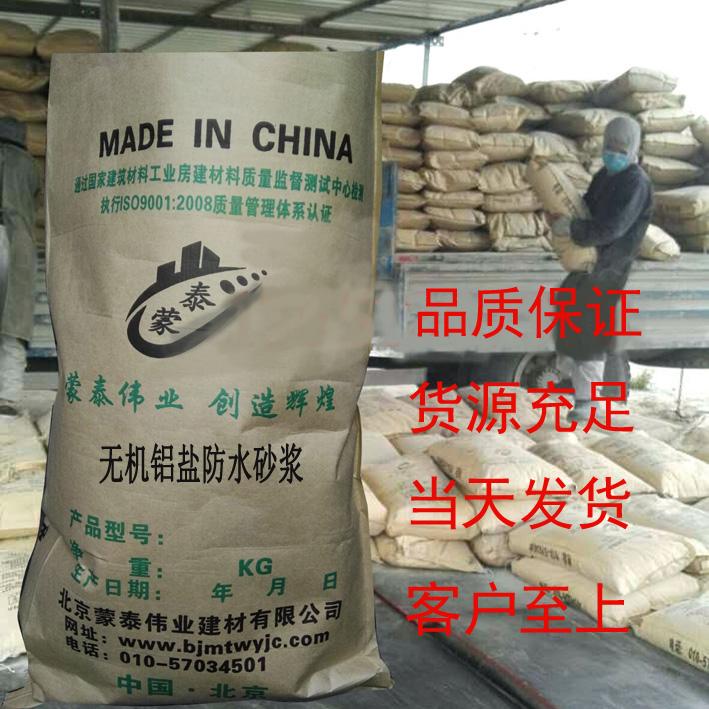 云南瑞丽无机铝盐防水砂浆价格13582978186