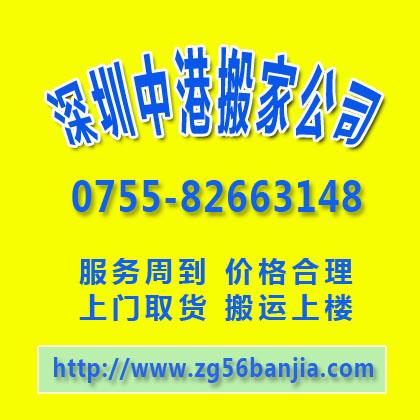 中港跨境搬家,深圳中港跨境搬家公司产品大图
