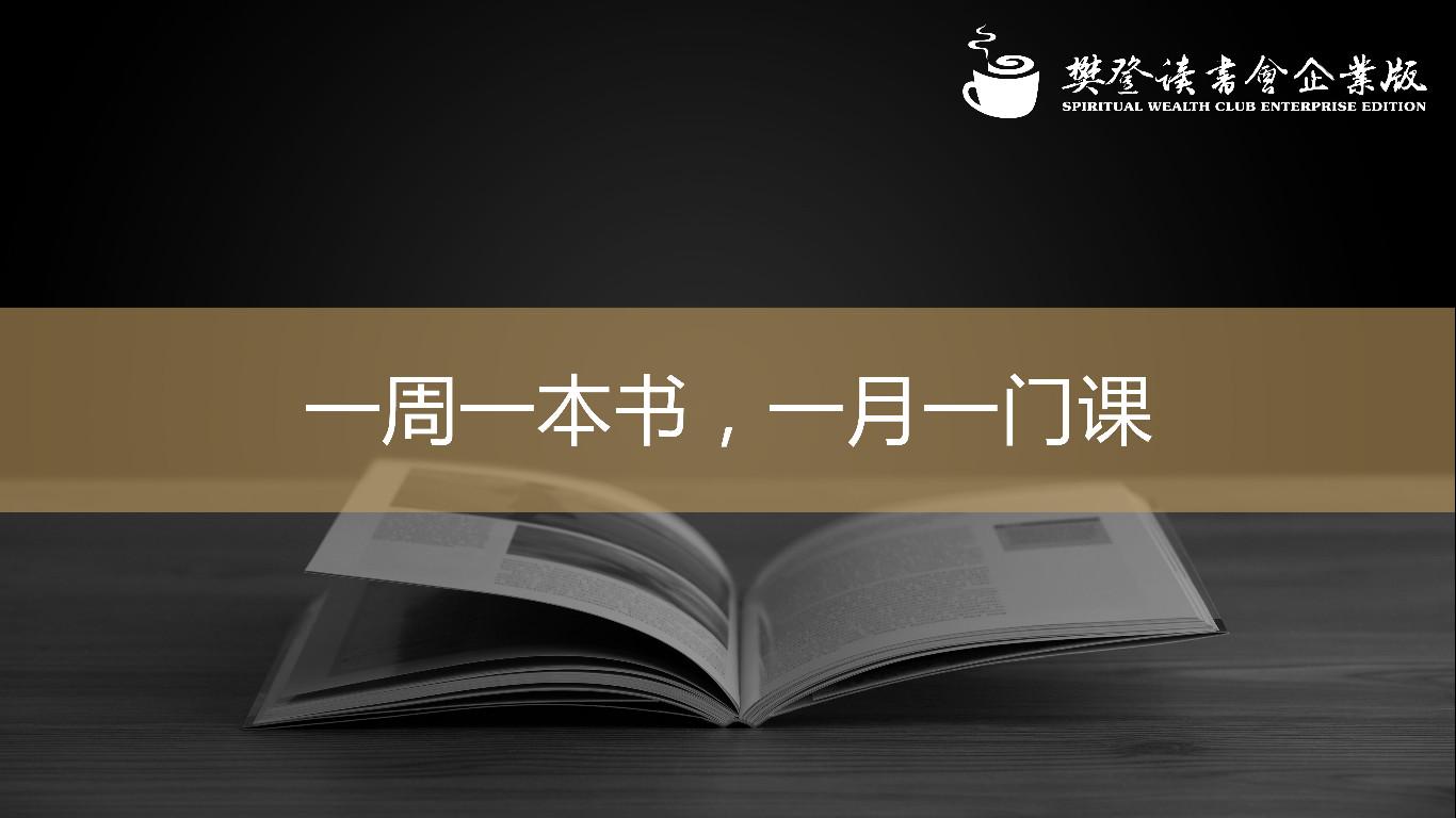 樊登读书会企业版能帮我什么?