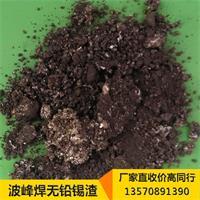 广州回收废锡渣