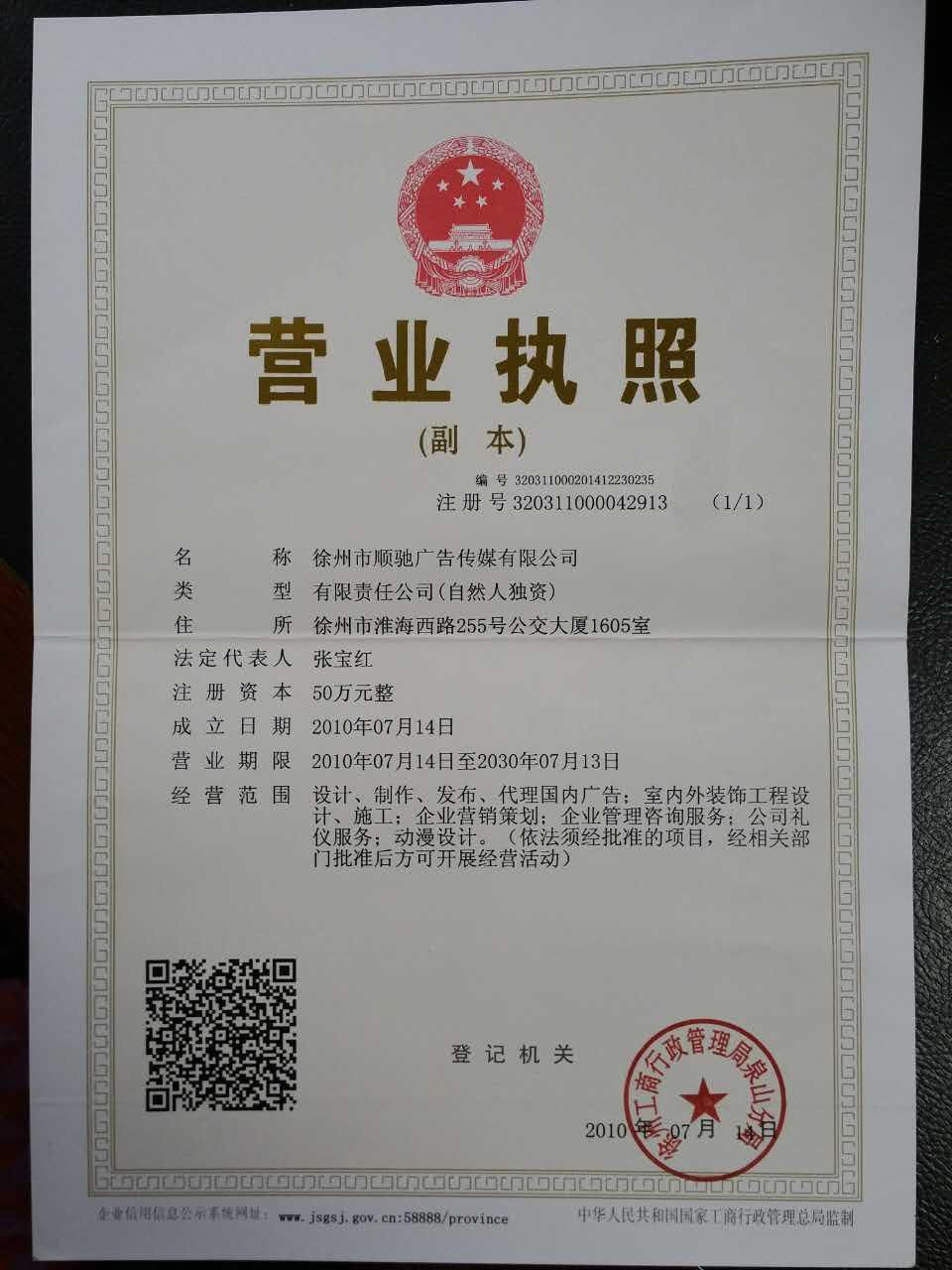 营业执照-徐州市顺驰广告传媒有限公司图201812695356图片
