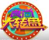 CCTV7食尚大转盘广告价格