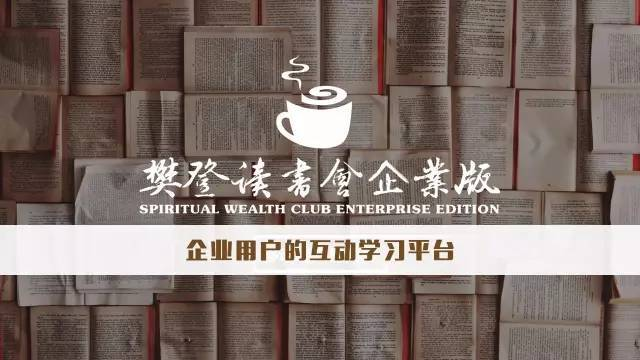 樊登读书会企业版(一��一�n)代理招募