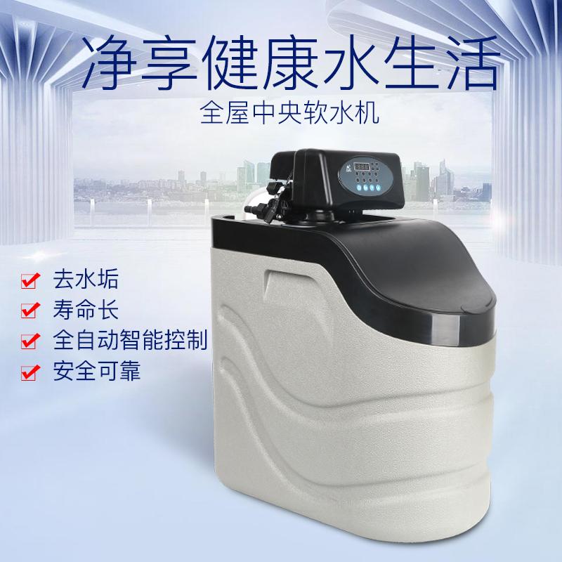 中保科技中央软水机产品大图