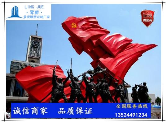 上海玻璃钢国旗雕塑-中国国旗景观定制