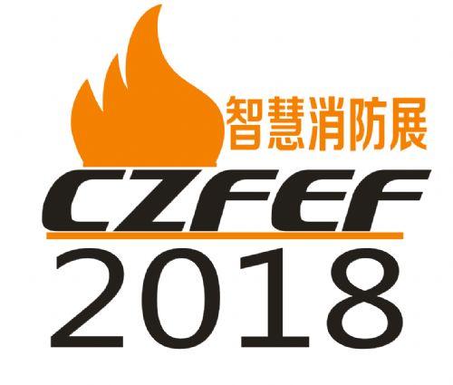 2018中国郑州国际智慧消防信息化展览会暨论坛