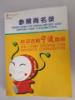 2018年广交会书刊,广交会采购名录,广交会参展商资料