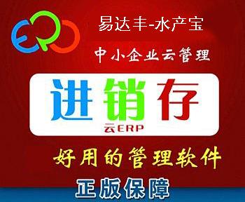 水产erp系统_水产进销存软件_水产手机APP