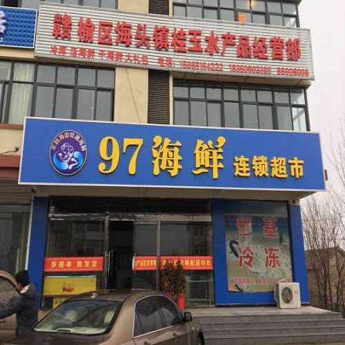海鲜超市加盟怎么样-小区亮化设计-连云港苏影文化传媒有限公司