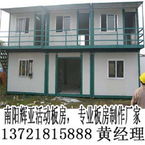 西峡集装箱房制作_唐河移动板房出售_南阳辉亚钢结构亚虎国际在线娱乐